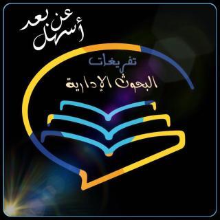 ملخص ساره الناصر – قروبات جامعة الامام